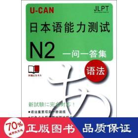 U-CAN日本语能力测试N2一问一答集(语法)