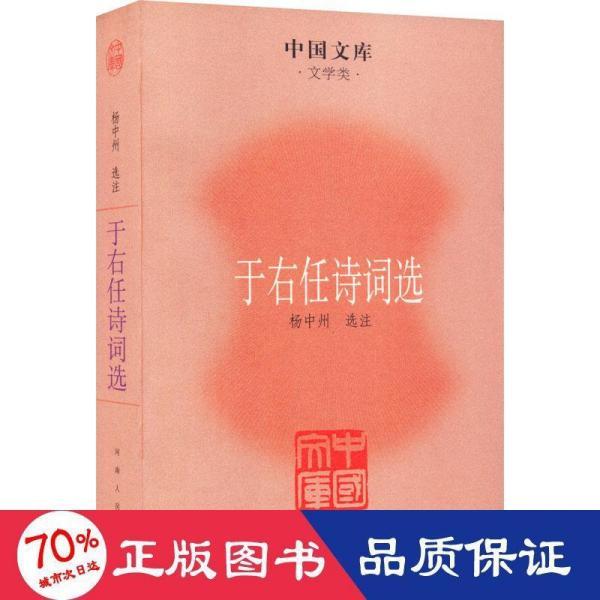 中国文库·文学类:于右任诗词选