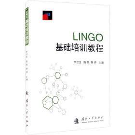 LINGO基础培训教程