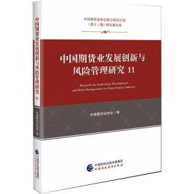 中国期货业发展创新与风险管理研究11