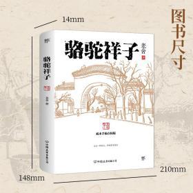 骆驼祥子 中国文学名著读物 老舍 新华正版