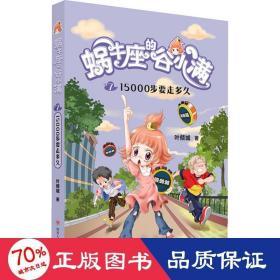 15000步要走多久 儿童文学 叶倾城 新华正版