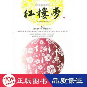 红楼梦(全3册,历代名家点评版)