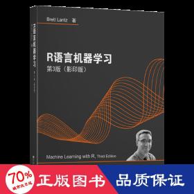 R语言机器学习 第3版(影印版)