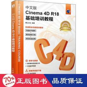 中文版Cinema 4D R18基礎培訓教程