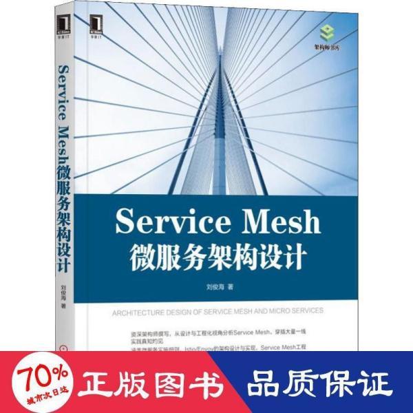 ServiceMesh微服务架构设计