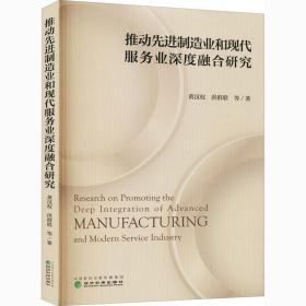 推动先进制造业和现代服务业深度融合研究