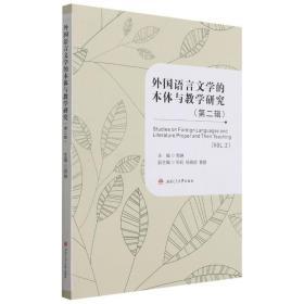 外国语言文学的本体与教学研究(第二辑)