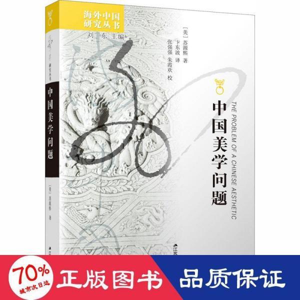 中国美学问题