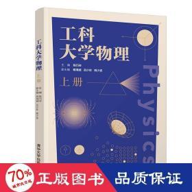 工科大学物理(上) 大中专理科计算机 陈巧玲主编 新华正版