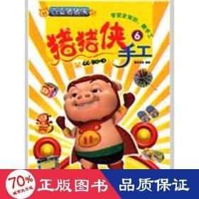猪猪侠手工6——百变猪猪侠 手工制作 童乐 编绘 新华正版