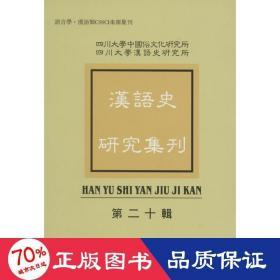 汉语史研究集刊(第20辑)