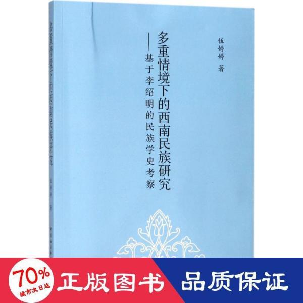 多重情境下的西南民族研究:基于李绍明的民族学史考察
