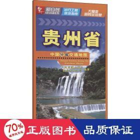 中国分省交通地图-贵州省(2017版)