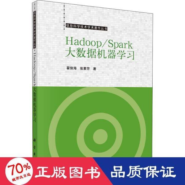 Hadoop/Spark大数据机器学习