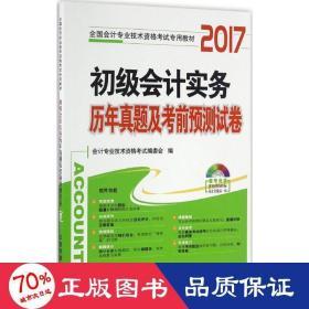 初級會計實務歷年真題及考前預測試卷/2017初級會計師