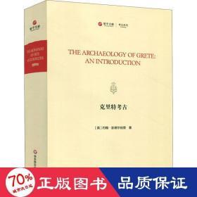 克里特考古(TheArchaeologyofGrete:AnIntroduction)