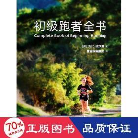 初级跑者全书