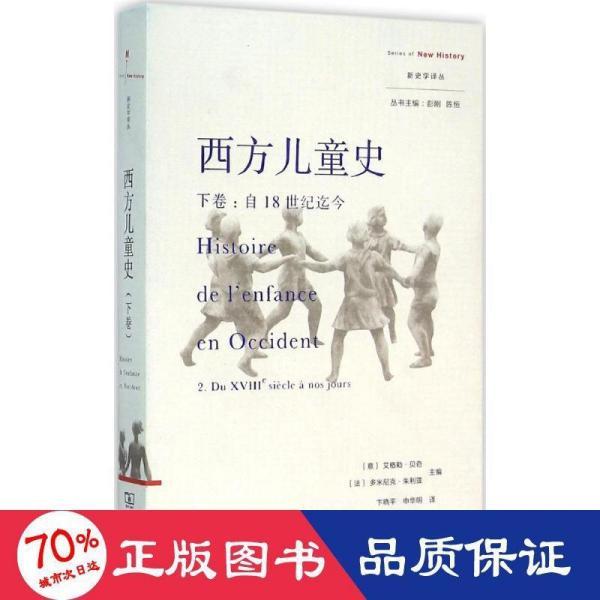 西方儿童史(下卷):自18世纪迄今