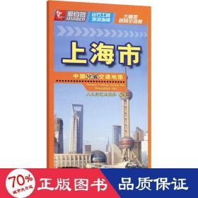 中国分省交通地图—上海市(2017版)