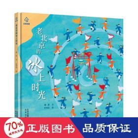 老北京的冰上時光 繪本 郭磊/文任冬潔/繪 新華正版