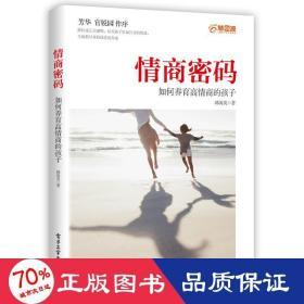 情商密码(如何养育高情商的孩子) 素质教育 韩海英 新华正版