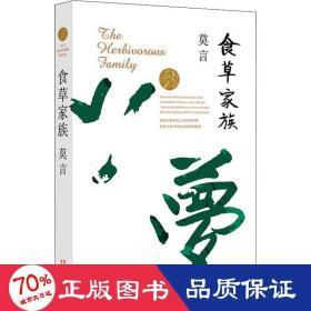 食草家族 中國現當代文學 莫言 新華正版