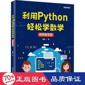 利用Python轻松学数学(博文视点出品)