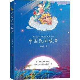 中国民间故事 民间故事 谢桂梅 新华正版