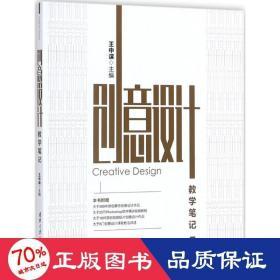創意設計教學筆記