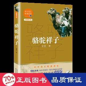 駱駝祥子(初中語文配套閱讀·新版)