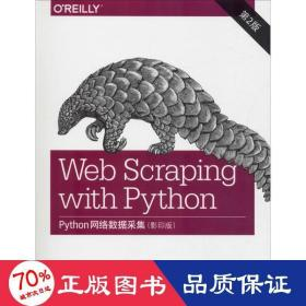 Python网络数据采集 第2版(影印版)