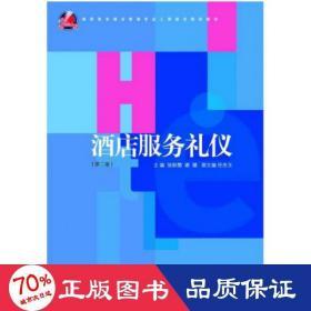 酒店服务礼仪 大中专文科社科综合 张秋? 新华正版