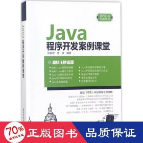 Java 程序開發案例課堂