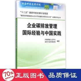 企業碳排放管理國際經驗與中國實踐