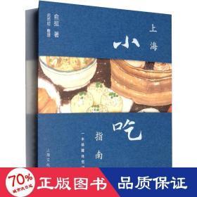 上海小吃指南:一本唤醒味觉记忆的书 生活休闲 俞挺 新华正版