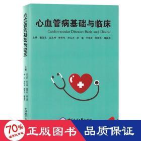 心血管病基础与临床