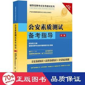 2019輔警招聘考試專用教材系列:公安素質測試備考指導(第2版)