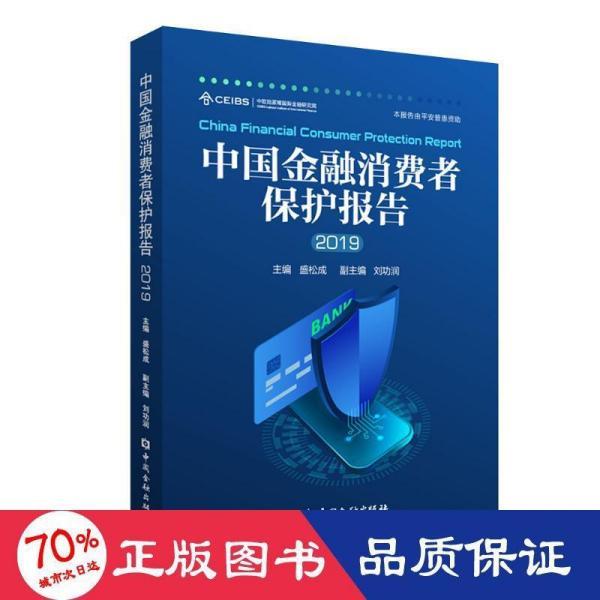 中国金融消费者保护报告2019
