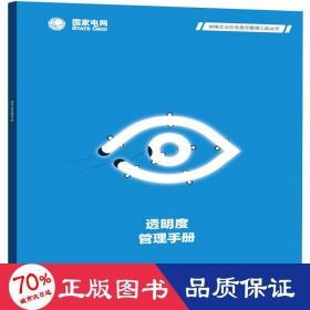 供電企業社會責任管理工具叢書 透明度管理手冊