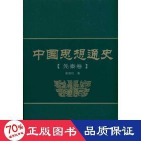 中国思想通史(先秦卷)