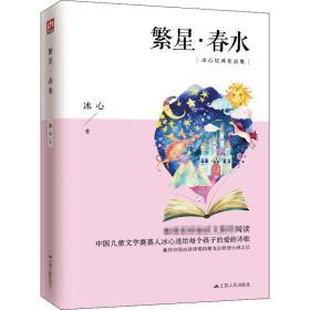 繁星·春水 中國文學名著讀物 冰心 新華正版