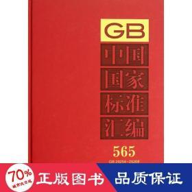 中國國家標準匯編565(GB 29254~29268)(2012年制定)