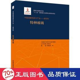 """""""十二五""""國家重點出版物出版規劃項目:中國戰略性新興產業——新材料(特種玻璃)"""