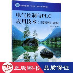 電氣控制與PLC應用技術(三菱系列)(第3版)