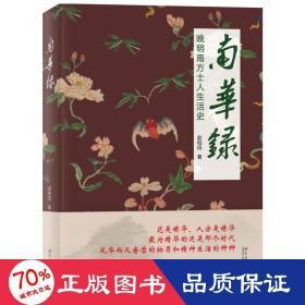 南華錄:晚明南方士人生活史