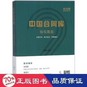 中國合同庫:股權激勵