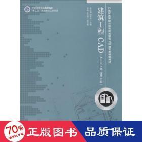 """建筑工程CAD(AutoCAD 2013版)(工业和信息化高职高专""""十二五""""规划教材立项项目)"""