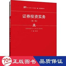 證券投資實務(第三版)(21世紀高職高專規劃教材·金融保險系列)