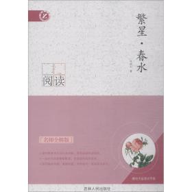 繁星·春水 名师全解版 新课标阅读 冰心 新华正版